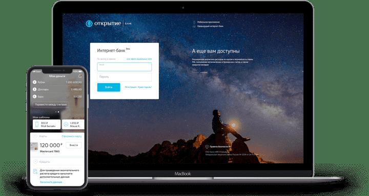 Пополнение счёта онлайн на сайте